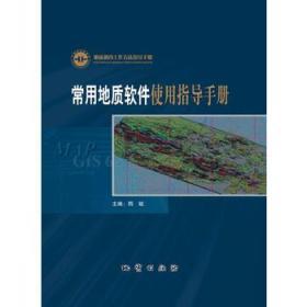 常用地质软件使用指导手册