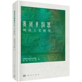 商周青铜器铸造工艺研究 9787030610706