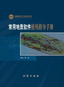 送书签cs-9787116100657-常用地质软件使用指导手册