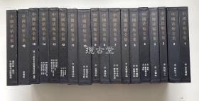中国法帖全集 18册全 湖北美术出版社 2002年绝版书   仅剩一套