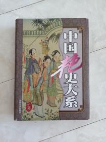 《中国艳史大系》(第六卷)16开精装带护封,1999年一版一印,多幅插图。