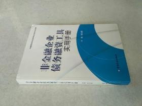 中国银行间市场交易商协会系列培训教材:非金融企业债务融资工具实用手册