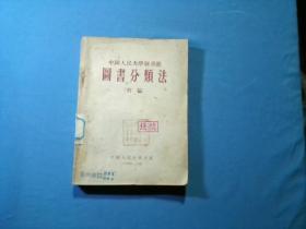 中国人民大学图书馆图书分类法[初稿].
