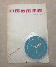 日历双历手表