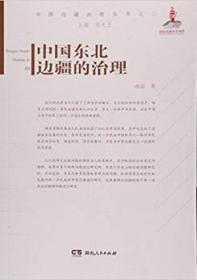中国东北边疆的治理