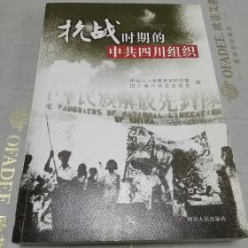抗战时期的中共四川组织