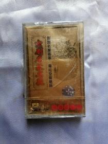 京剧名家名段珍藏版 5五 磁带