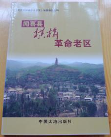 闻喜县横榆革命老区