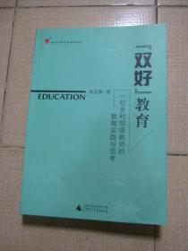 """""""双好""""教育:一位乡村特级教师的教育实践与思考"""