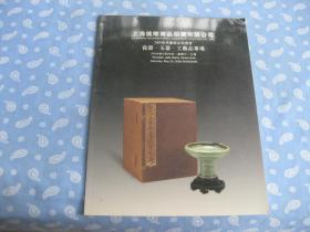 上海国际商品2009-5春拍图录 瓷器 玉器 工艺品专场