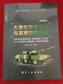 大学生军事理论与军事技能教程