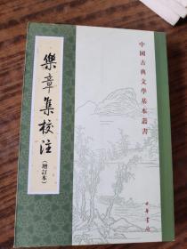 乐章集校注(增订本):中国古典文学基本丛书