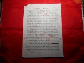 湖北书法家王跃龙 手稿《周德训书法简评》3页(附 周德训 书作 2页)
