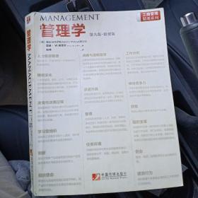 管理学(第9版)(精要版)
