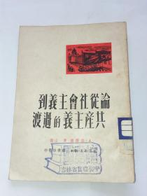论从社会主义到共产主义的过渡(1950年2月初版)