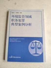 环境监管领域职务犯罪典型案例分析