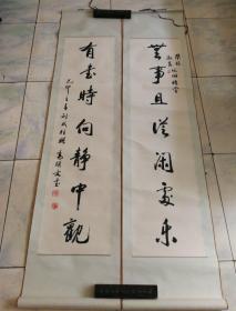 中国书法家协会理事高继文书法对联一幅(有上款)