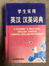 学生实用英汉汉英词典(修订版)