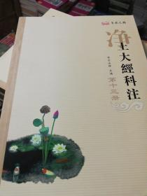 净土大经科注(1-13册全)
