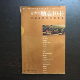 青少年励志10书:百年成功学经典荟萃