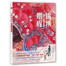 锦绣赴烟程——戏曲进校园绘本系列(京剧故事)