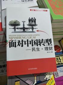 面对中国转型-民生·理财