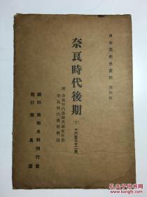 日本美术史资料 第四辑 奈良时代后期(下)