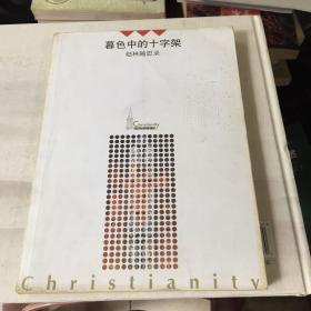 暮色中的十字架