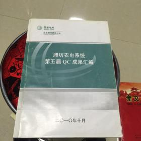 潍坊农电系统第五届QC成果汇编