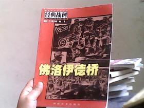 佛洛伊德桥(鼬鼠军事漫画系列 经典战例)