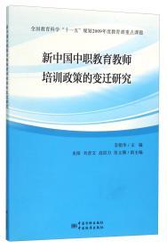 新中国中职教育教师培训政策的变迁研究