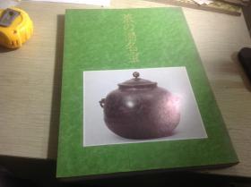 《茶の汤名宝》,附茶道史年表