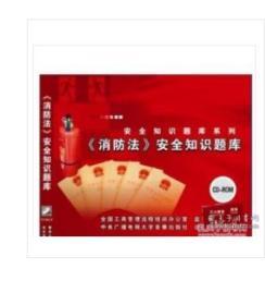 【拍前咨询 】 2019安全生产月-《消防法》安全知识题库 2CD 因U盘属特殊媒体产品,既已售出,概不退货(质量问题除外)   9F04d