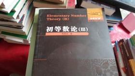 数论经典著作系列:初等数论(Ⅰ、Ⅱ、Ⅲ 3册合售 陈景润.