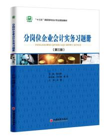 分岗位企业会计实务习题册(第三版)