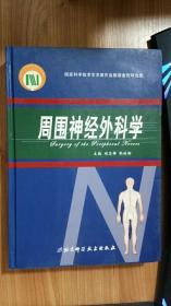 周围神经外科学 张伯勋 著 / 北京科学技术出版社