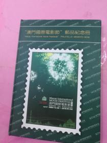 澳门国际电影节邮品纪念册