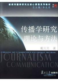 传播学研究理论与方法 03复旦经典无删一版一印4000册