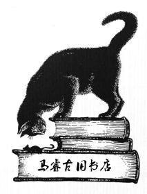 外国汉学中国学著作汇刊 福开森  Ferguson, John C. (John Calvin), 1866-1945,加拿大人  复印资料