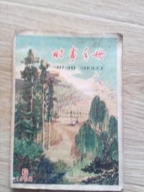 时事手册 1958.6