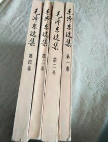毛泽东选集(1-4卷)1991年版印