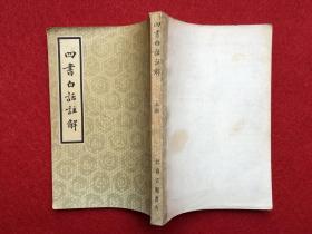 四书白话注解 上册