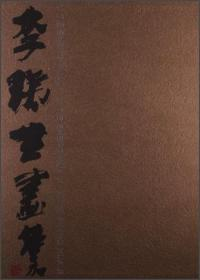 9787102062297-hs-李铁生画集