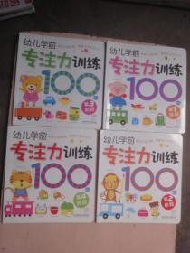 幼儿学前专注力训练100图(4册全)