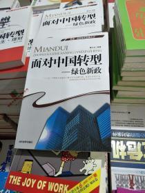 面对中国转型-绿色新政
