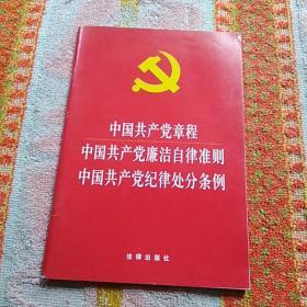 中国共产党章程 中国共产党廉洁自律准则 中国共产党纪律处分条例(2015年版)