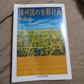 《满洲国的首都计画》