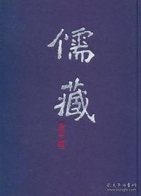 9787301117750-ty-儒藏(精华编.五七)