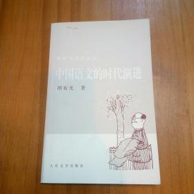 中国语文的时代演进