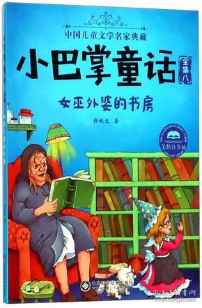 小巴掌童话·全集8:女巫外婆的书房(美绘注音版)/中国儿童文学名家典藏